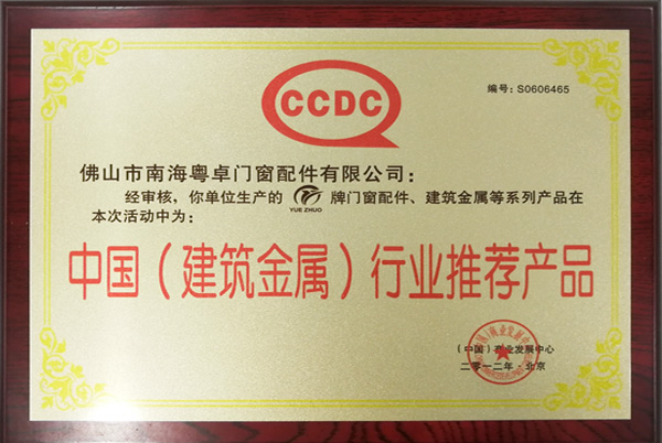 China (construction) metal recommended brand
